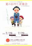 0才からOK!! 大人気の『夏のおやこ音楽会』7/29スタジオ・リリタ
