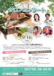 【9/16】音楽院講師による親子で楽しむコンサート9月