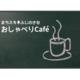 【横浜市・都筑区】おしゃべりカフェ