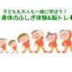 【横浜市・都筑区】子どもも大人も一緒に学ぼう!身体のふしぎ体験&脳トレ~まちスキふじのき台プロジェクト~