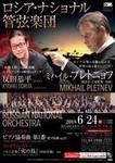ロシア・ナショナル管弦楽団 ミハイル・プレトニョフ[指揮] 反田恭平[ピアノ]