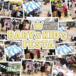 BABY&KID's FESTA 2018@深川ギャザリア