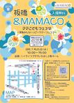 板橋&MAMACO 2018 夏~家族みんなハッピーサマーフェスタ~