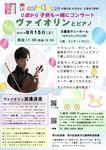 0歳からのコンサート、ヴァイオリンとピアノ、最後は打楽器で一緒に!ピッコロクラッセVol.30 in日暮里