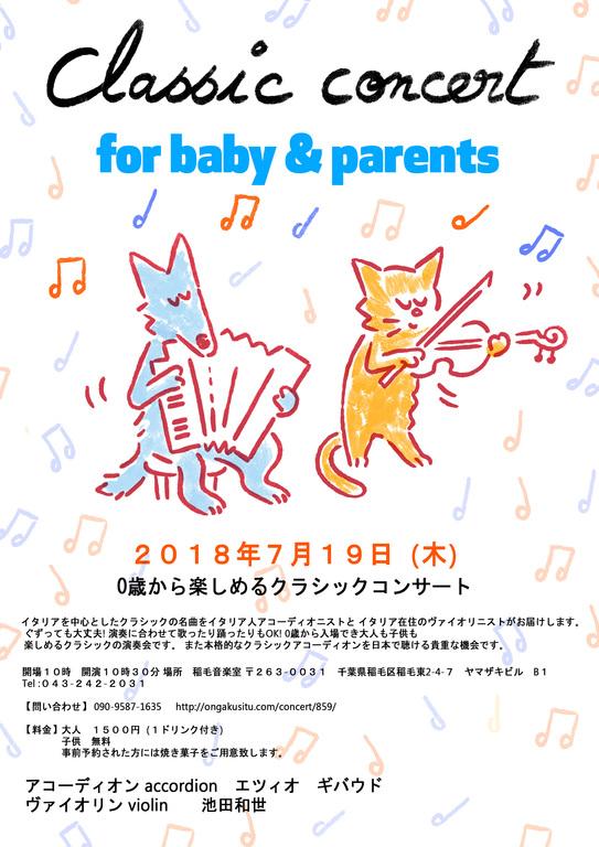 クラシック音楽初体験のお子様大歓迎♪♪一緒に楽しみましょう!!