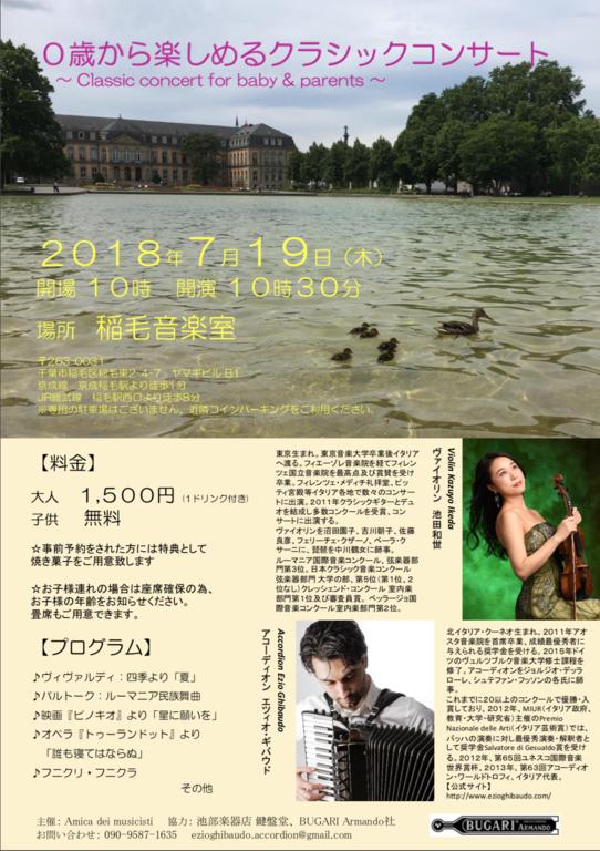 詳細は会場のサイトのこちらから→(http://ongakusitu.com/concert/859/)