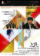 東京シティ・フィルハーモニック管弦楽団 第54回ティアラこうとう定期演奏会