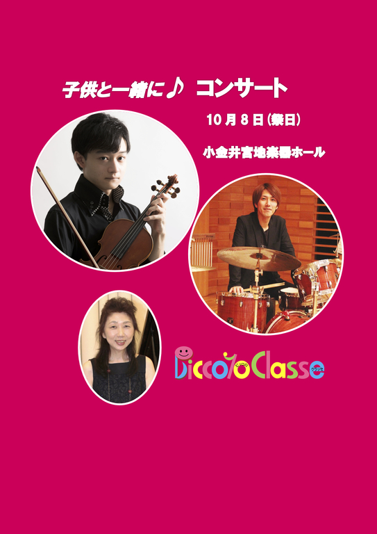 ヴァイオリン、ピアノ 、パーカッションでクラシックからラテンなど、弾む音楽まで!