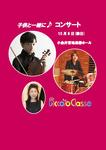 0歳から、ヴァイオリンと打楽器とピアノで一緒に!ピッコロクラッセVol.31 in武蔵小金井
