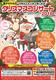 親子のためのクリスマスコンサート2018 神戸公演