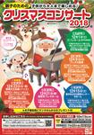 親子のためのクリスマスコンサート2018 西宮公演