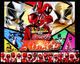 快盗戦隊ルパンレンジャーVS警察戦隊パトレンジャー スペシャルバトルステージ【8月】