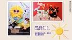 【東所沢】8/3(金)おひるねアートいろはモニージュ撮影会