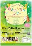 0歳からのコンサート(大船) 〜秋のおんがくうんどうかい〜