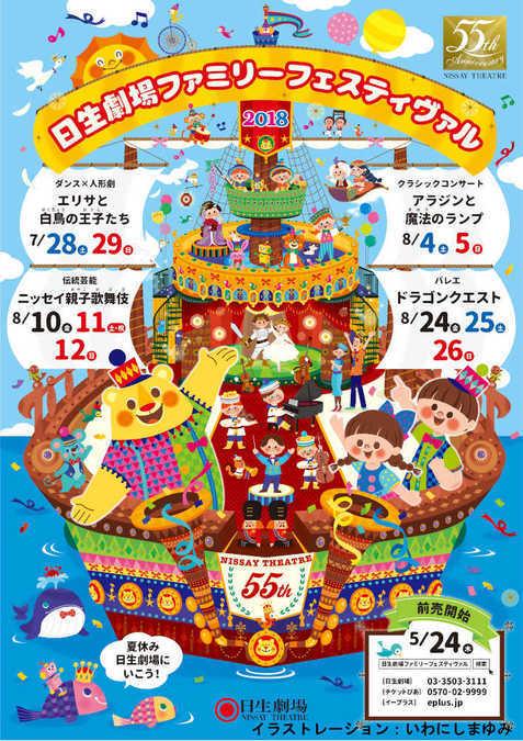 日生劇場ファミリーフェスティヴァル2018