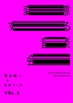 落合陽一×日本フィル プロジェクトVol.2《変態する音楽会》
