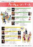 東京フィルハーモニー交響楽団  第77回 休日の午後のコンサート ふるきを温ね・・新垣先生登場