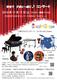 子供と一緒に♪0歳からのコンサートin渋谷、ピッコロクラッセ vol.32スペシャル企画、ヴァイオリン、ヴィブラフォン、パーカッションとピアノで!
