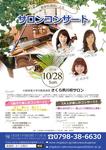 【10/28】音楽院講師による親子で楽しむコンサート10月