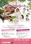 【11/25】音楽院講師による親子で楽しむコンサート11月