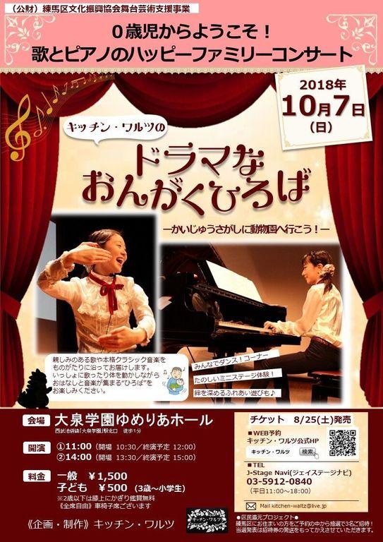 歌とピアノのファミリーコンサート ドラマなおんがくひろば チラシ表