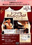 歌とピアノのファミリーコンサート ドラマなおんがくひろば