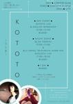 KotOto -子と音- vol.1