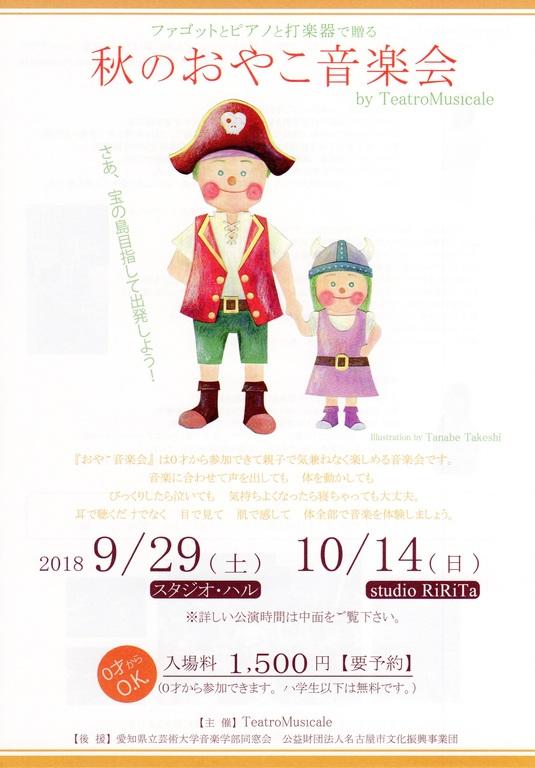 『秋のおやこ音楽会』チラシ
