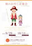 『秋のおやこ音楽会』9/29 @スタジオ・ハル