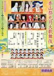 秀山祭九月大歌舞伎(昼の部)