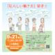 【江東区】9月21日開催!子育て応援フェア