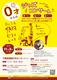 0才からのジャズコンサート館山
