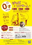 0才からのジャズコンサート 豊橋 2018