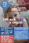 おん育 in English  Let's enjoy Music & English with Michael & Kyoko!