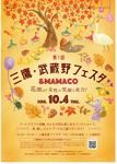 第1回三鷹・武蔵野&MAMACOフェスタ