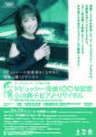ホールアドバイザー小川典子企画  ドビュッシー没後100年記念ピアノ・リサイタル