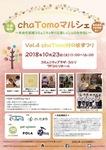 chaTomoマルシェvol4 〜chaTomo村の秋まつり〜