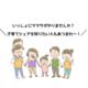 【神奈川県・港北区】親子交流イベントのオープニングスタッフとしてのママサポを大募集!