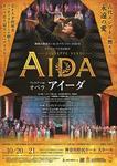 神奈川県民ホール・オペラ・シリーズ2018 グランドオペラ共同制作 ヴェルディ作曲 オペラ「アイーダ」