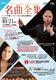 ミューザ川崎シンフォニーホール&東京交響楽団  名曲全集第141回