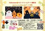 【武蔵浦和】10/28(日)Studio Make-Over 武蔵浦和 ベビードリームアート撮影会