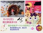 【国立】10/21(日)おひるねアートいろはモニージュ撮影会