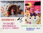 【東所沢】10/26(金)おひるねアートいろはモニージュ撮影会