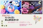 【萩山駅徒歩5分】10/28(日)おひるねアート撮影会