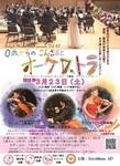 Baby&Mama ART presents Vol.45「0歳からのコンサートPremium!~オーケストラ~」