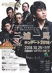 アプリコ・アフタヌーン・サロンVol.7 三浦一馬バンドネオン・キンテート