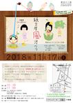 紙芝居風オペラ  「河童譚(かっぱたん)」・「あまんじゃくとうりこひめ」