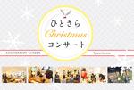 ひとさらクリスマスコンサート <13th dish>