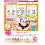 【愛知・名古屋】どうなる?私が乳がんになったら!? ママのための乳がんの話【大好評につき第4弾開催決定】
