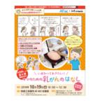 【神奈川・横浜】どうなる?私が乳がんになったら!? ママのための乳がんの話【大好評につき第4弾開催決定】